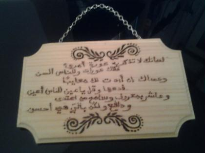 cr ation poesie de imam ach chafii en ecriture arabe. Black Bedroom Furniture Sets. Home Design Ideas