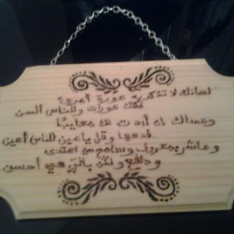 Création poesie de Imam ach -chafii en ecriture arabe pyrograve sur une plaque en bois