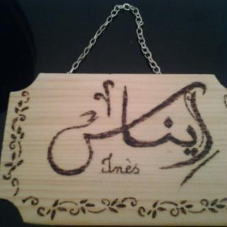 Création pyrogravure sur plaque de porte, prenom ines en calligraphie arabe.