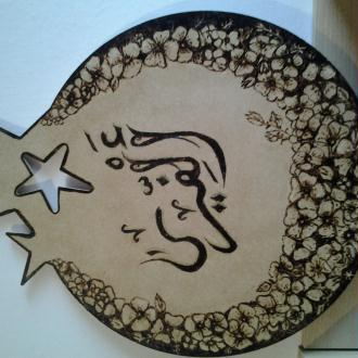 Support en bois pyrogravé prénom ELVIRA en calligraphie arabe pyrograve